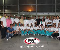 تیم ملی پرورش اندام ایران در راه رقابتهای جهانی مالزی