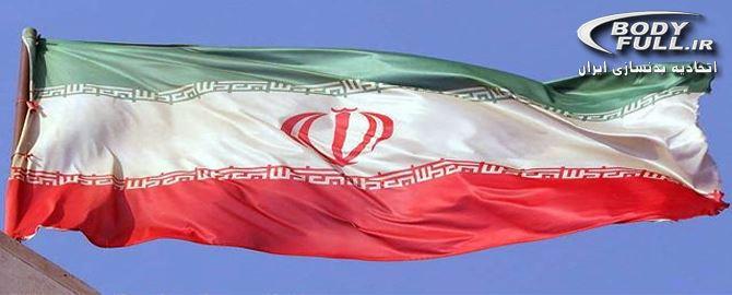 بدنسازی و پرورش اندام ایران