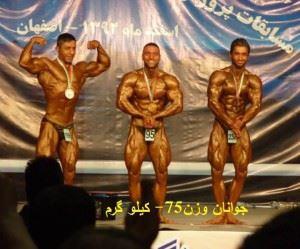 مسابقات بدنسازی و پرورش اندام کشوری اصفهان 92