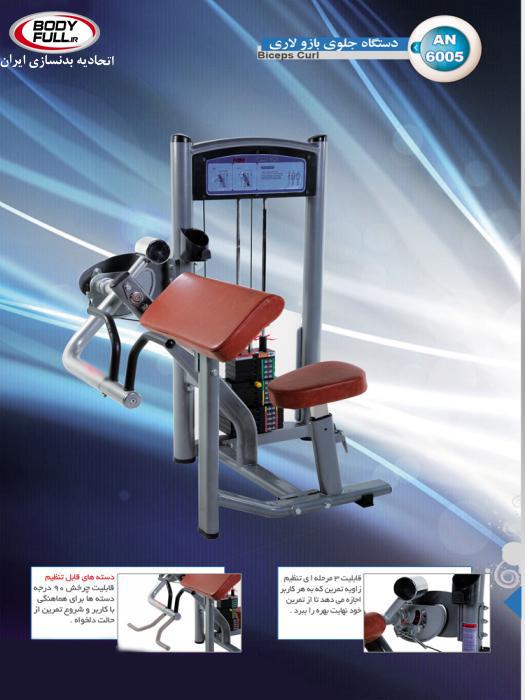 دستگاه بدنسازی بازو لاری