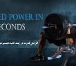 افزایش قدرت در چند ثانیه!